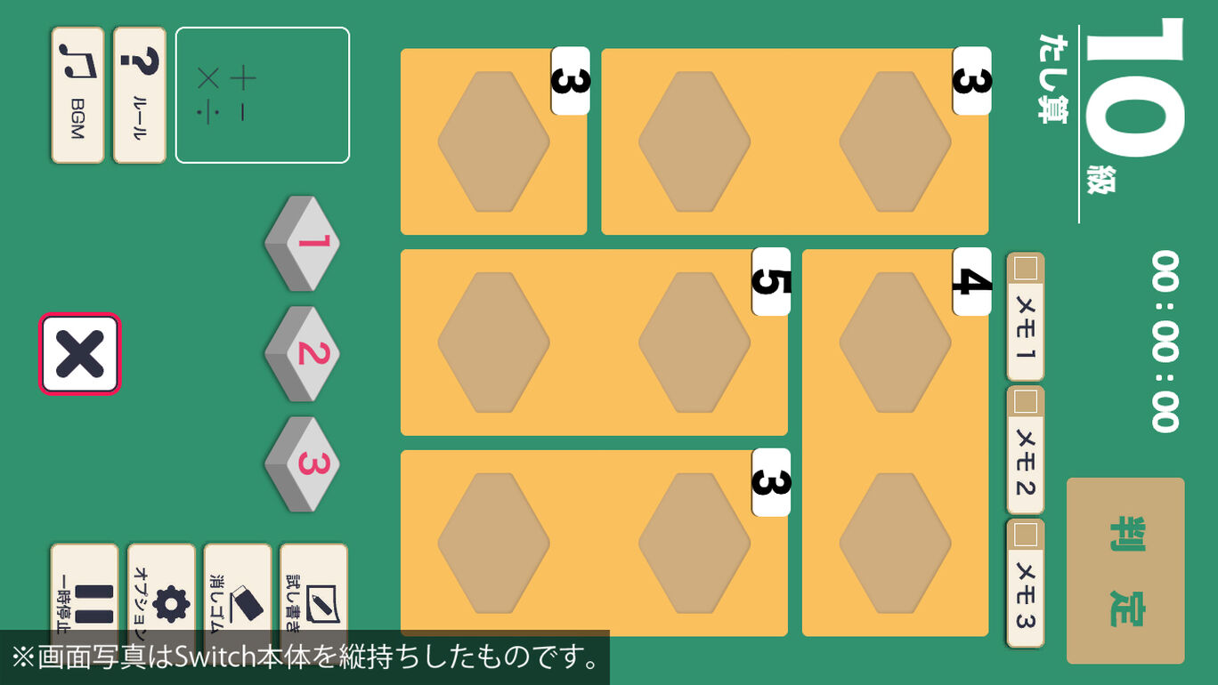 宮本算数教室 賢くなるパズル 大全