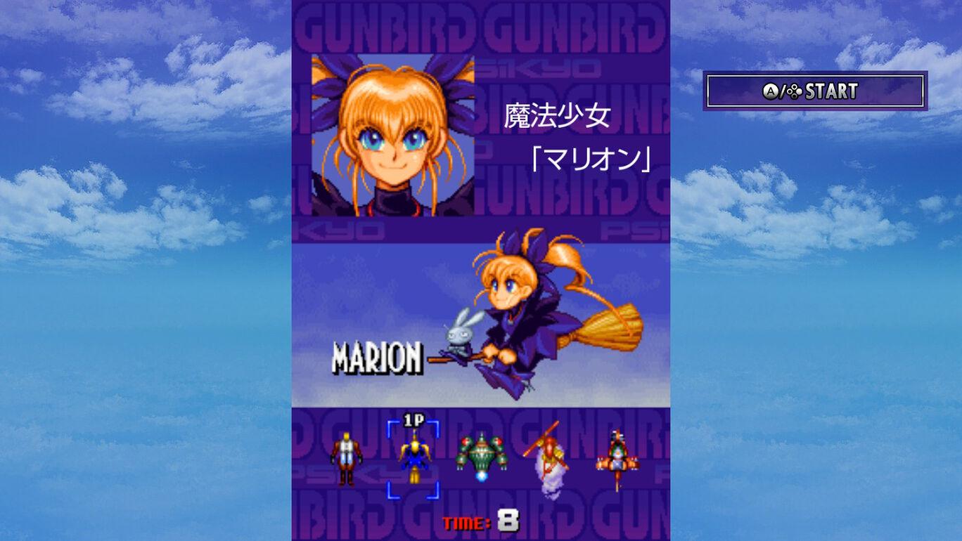 ガンバード for Nintendo Switch