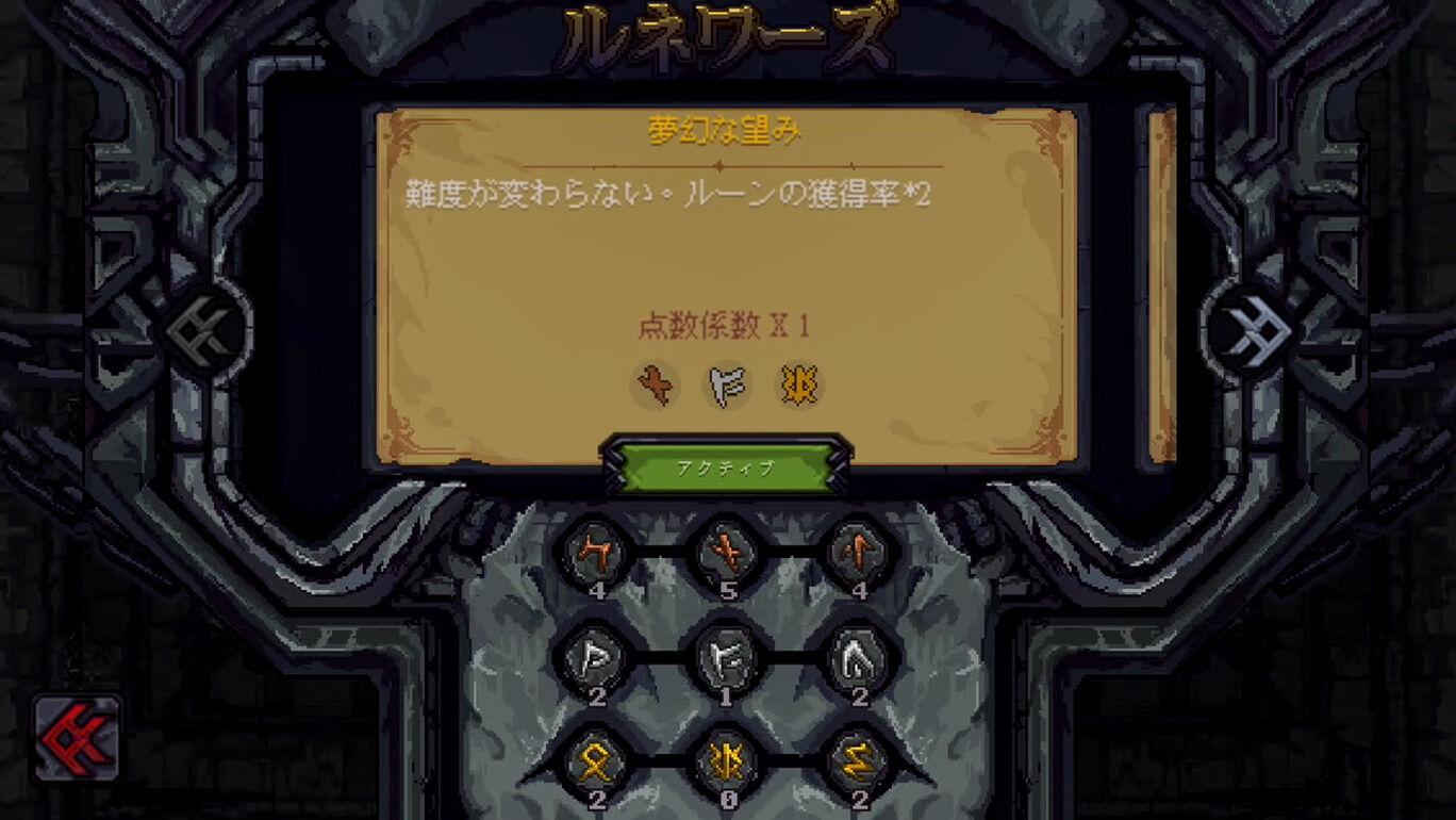 ルーンストーン‧キーパー (Runestone Keeper)