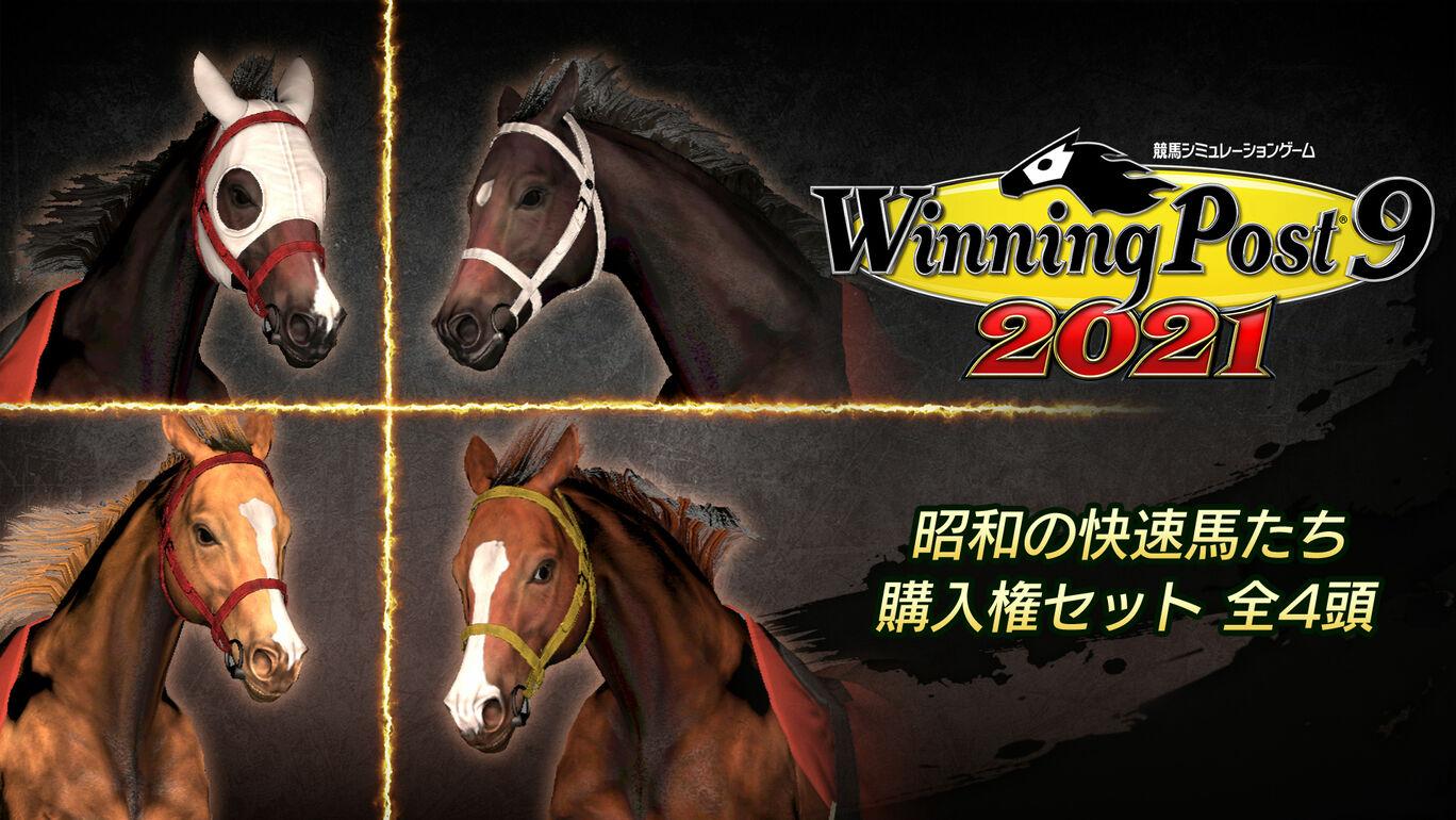WP9 2021 昭和の快速馬たち 購入権セット 全4頭