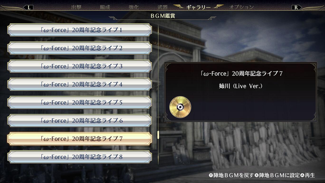 「ω-Force」20周年記念ライブBGM「姉川」