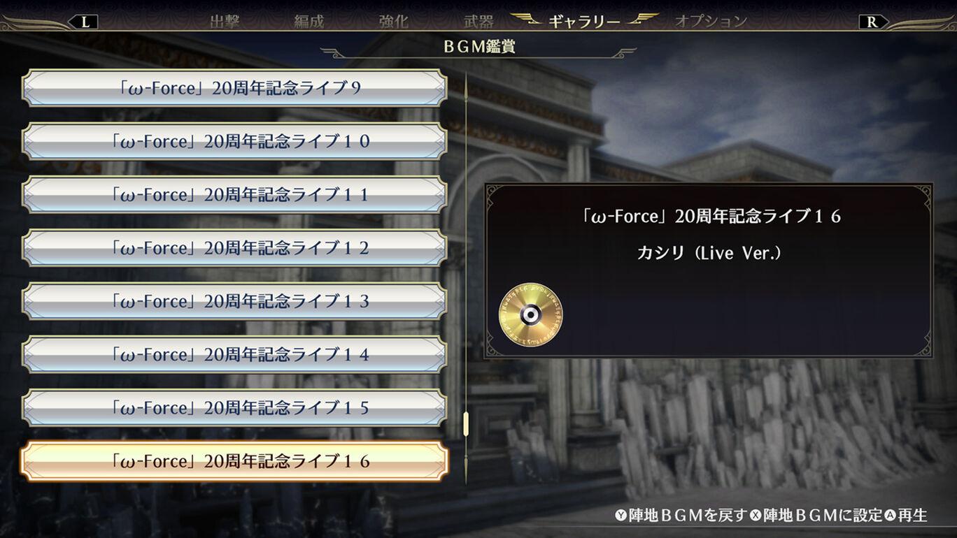 「ω-Force」20周年記念ライブBGM「カシリ」