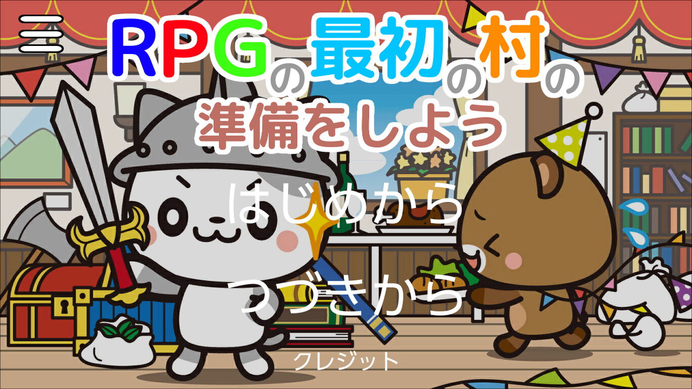 RPGの最初の村の準備をしよう~ニャン蔵&クマ吉の脱出ゲームシリーズ~