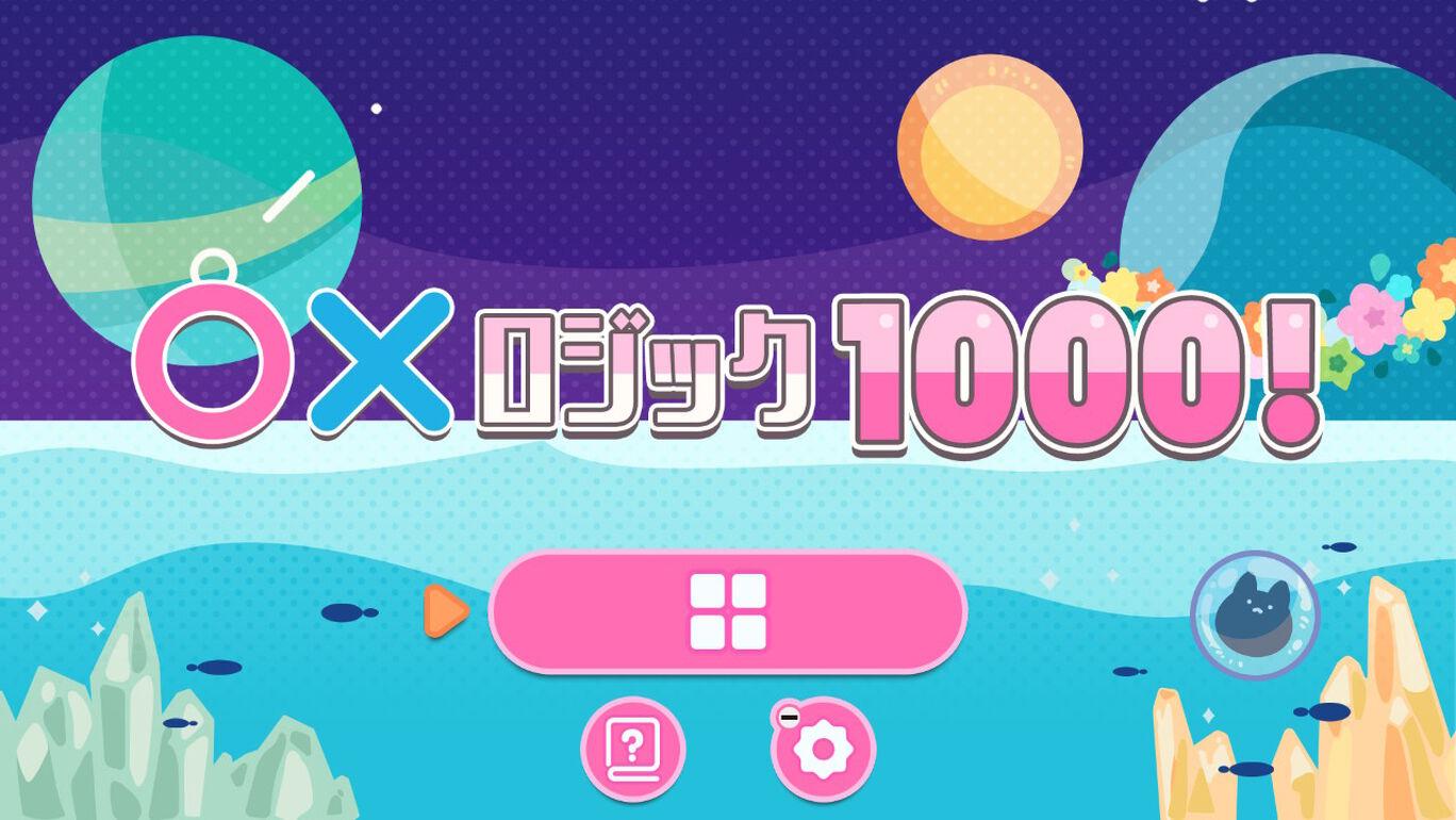 〇×ロジック1000!