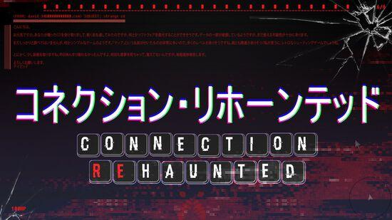 コネクション・リホーンテッド (Connection reHaunted)