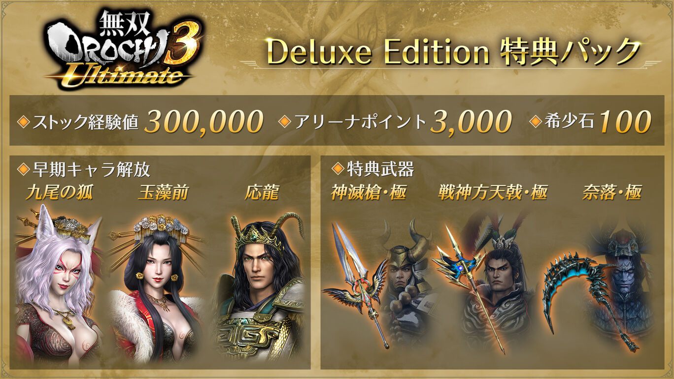 Deluxe Edition特典パック