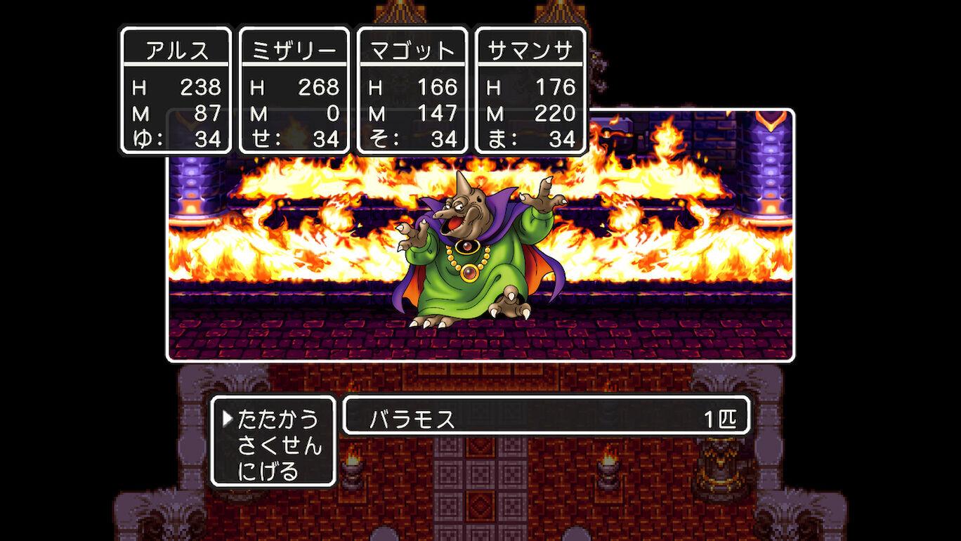 ドラゴンクエストⅢ そして伝説へ…