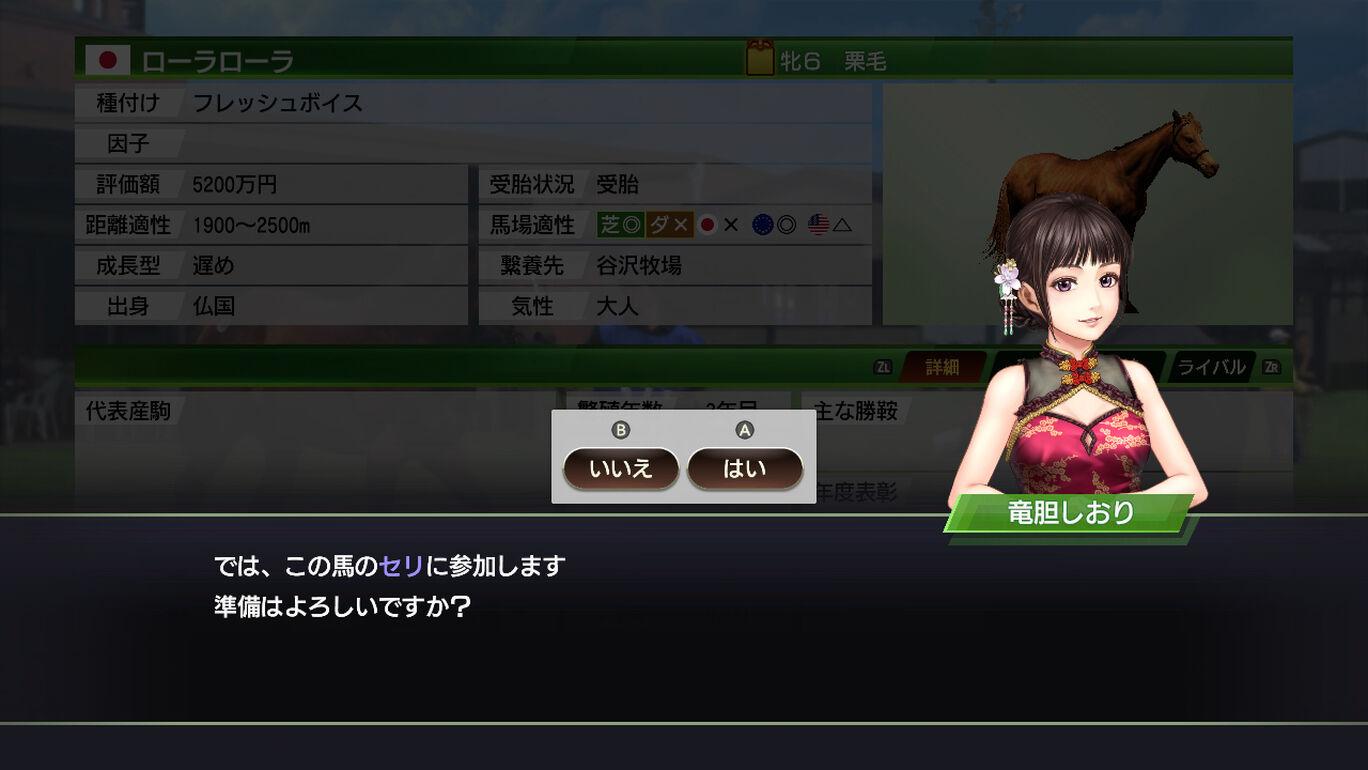 WP9 2021 新秘書・竜胆しおり衣装(コスプレセット1)
