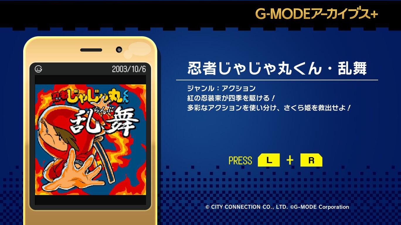 G-MODEアーカイブス+ 忍者じゃじゃ丸くん・乱舞
