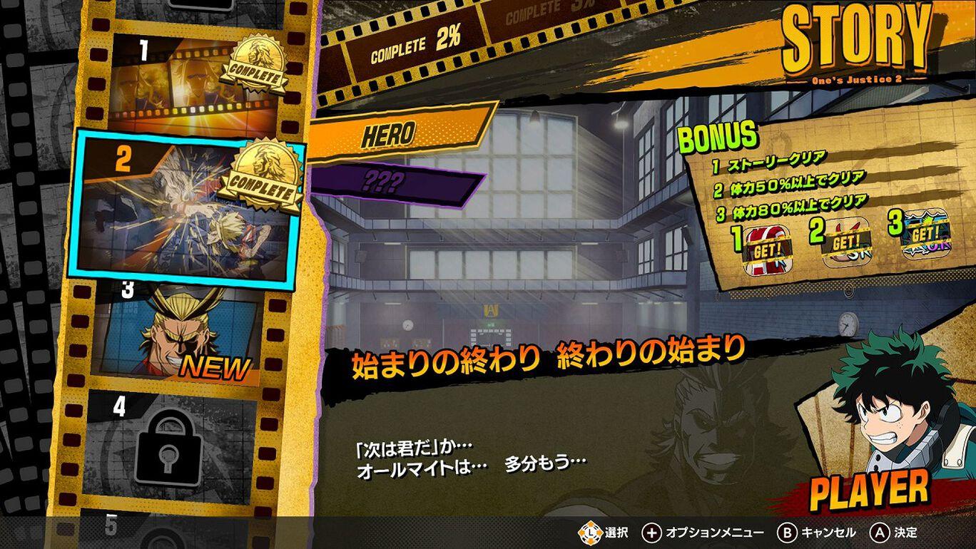 僕のヒーローアカデミア One 's Justice2