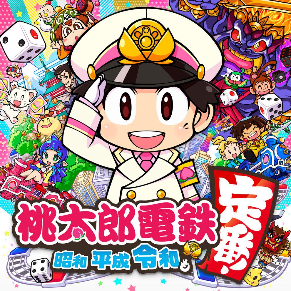 桃太郎電鉄 ~昭和 平成 令和も定番!~