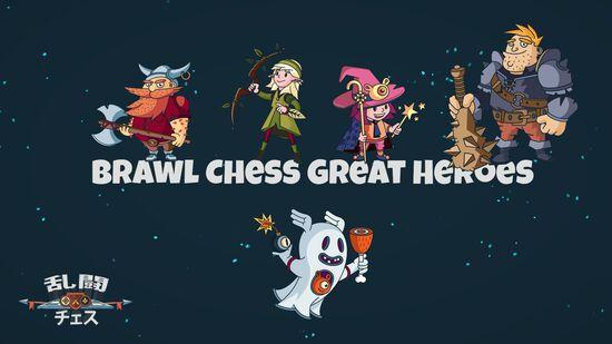 Brawl Chess ーグレートヒーローズパック