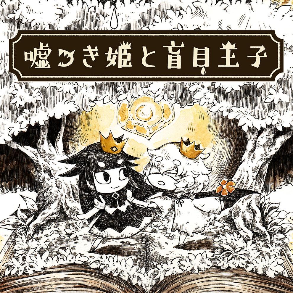 嘘つき姫と盲目王子 ダウンロード版 | My Nintendo Store(マイ ...