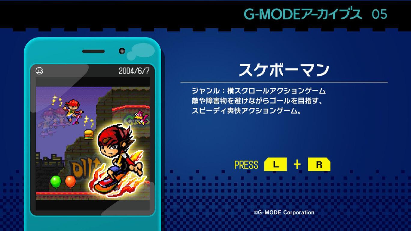 G-MODEアーカイブス05 スケボーマン