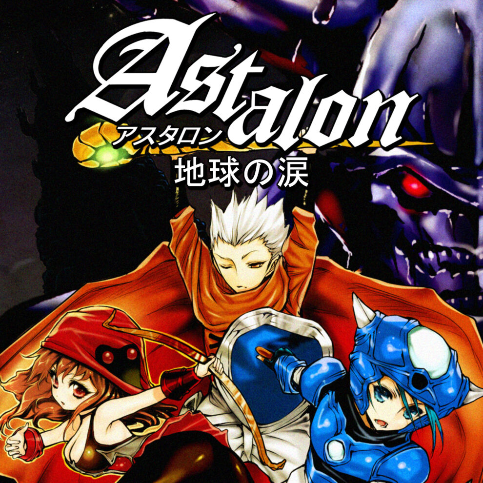 Astalon: 地球の涙