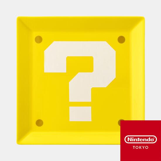 大皿 スーパーマリオ ハテナブロック【Nintendo TOKYO取り扱い商品】
