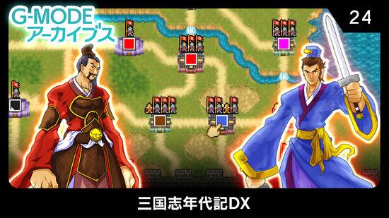 G-MODEアーカイブス24 三国志年代記DX