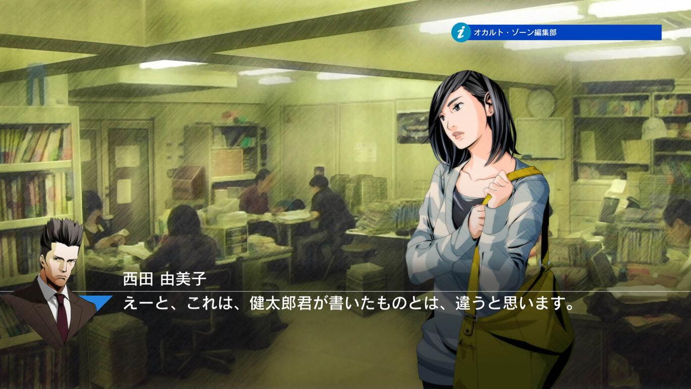 探偵 神宮寺三郎 プリズム・オブ・アイズ 〜連鎖する呪い〜