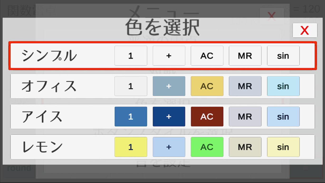 激闘関数電卓