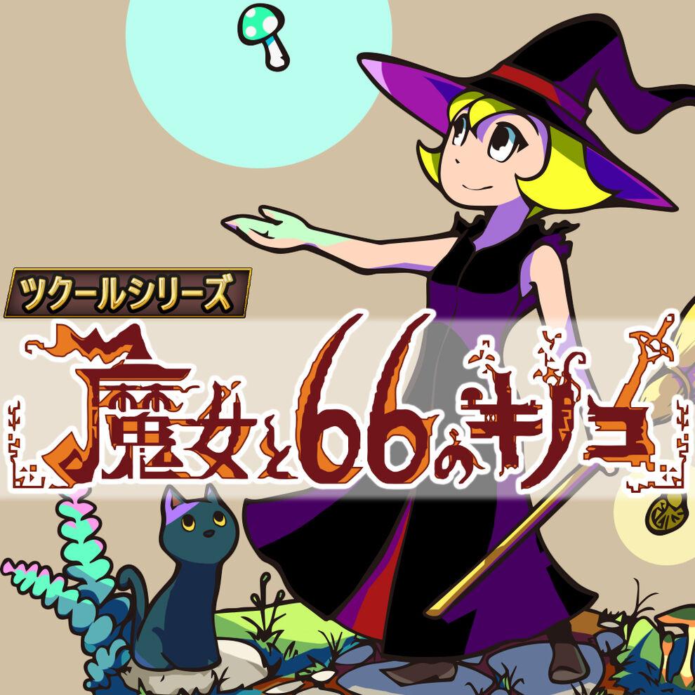ツクールシリーズ 魔女と66のキノコ