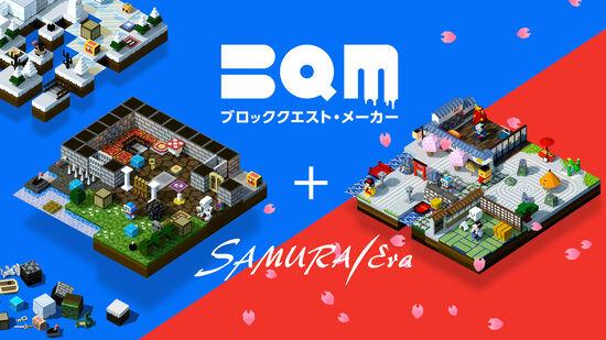 BQM ブロッククエスト・メーカー + SAMURAI ERA