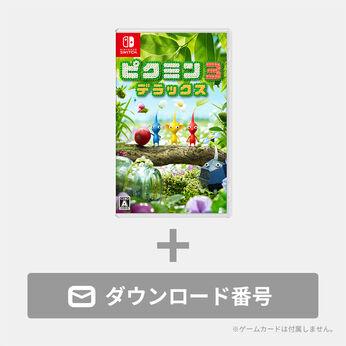 ピクミン3 デラックス ダウンロード版(パッケージ付)