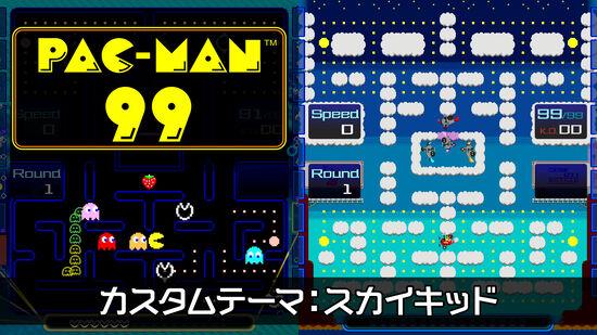 PAC-MAN 99 カスタムテーマ:スカイキッド