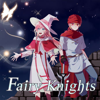 フェアリーナイツ~精霊の騎士団~