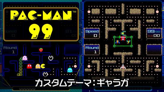 PAC-MAN 99 カスタムテーマ:ギャラガ