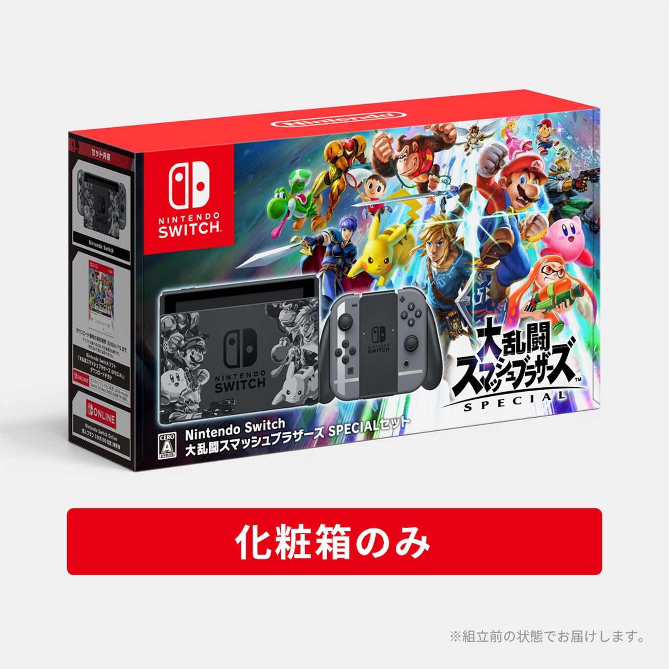 Nintendo Switch 大乱闘スマッシュブラザーズ SPECIALセット 化粧箱