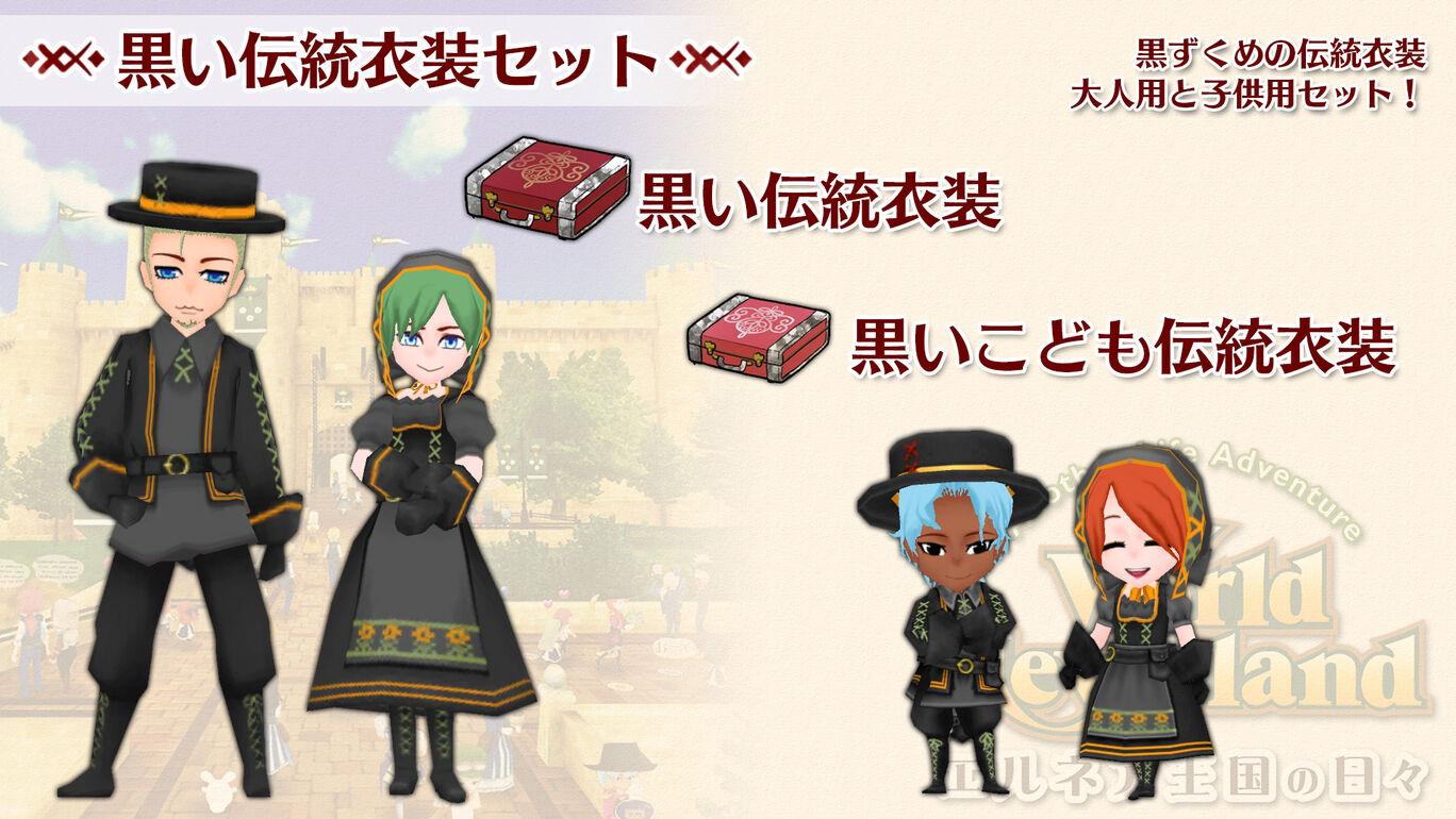 黒い伝統衣装セット