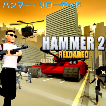 Hammer 2 Reloaded (ハンマー・リローデッド)