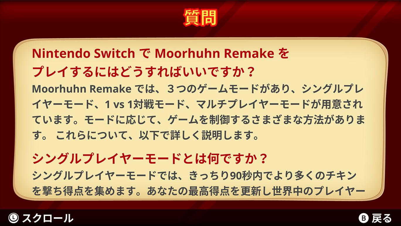 Moorhuhn Remake モーアフーン リメイク