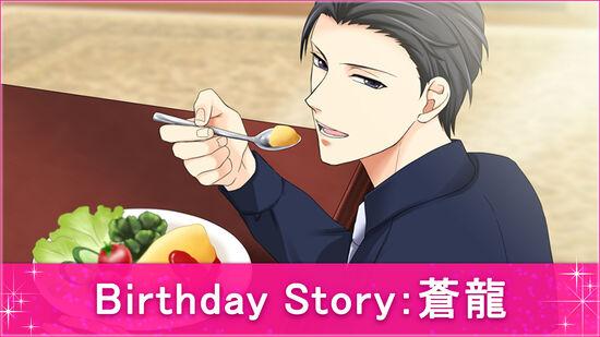 Birthday Story:蒼龍