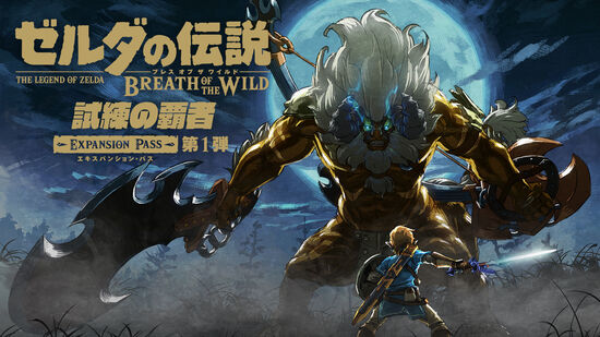 ゼルダの伝説 ブレス オブ ザ ワイルド 追加コンテンツ 第1弾 「試練の覇者」
