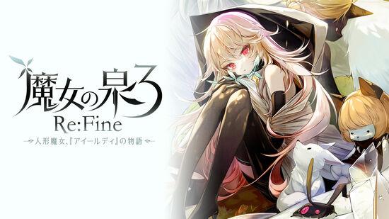 魔女の泉3 Re:Fine ―人形魔女、『アイールディ』の物語―