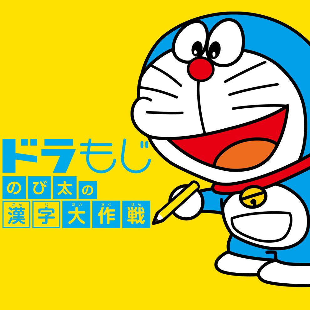 ドラもじ のび太の漢字大作戦  Switch NSP XCI