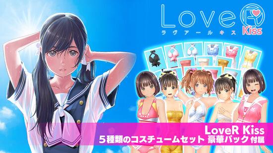 LoveR Kiss 【LoveR KissコスチュームDLC】5種類のコスチュームセット 豪華パック 付属