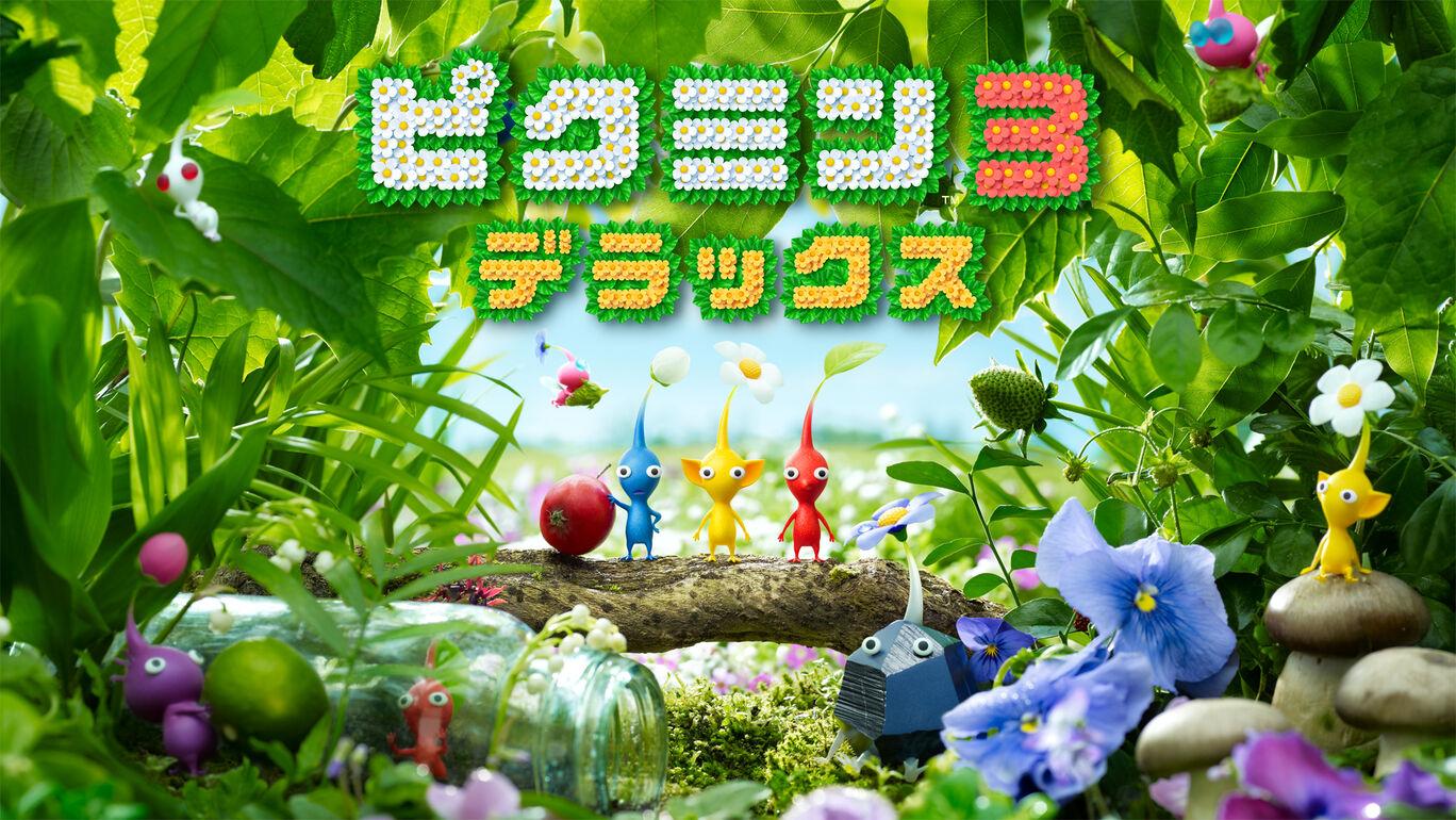 ピクミン3 デラックス ダウンロード版