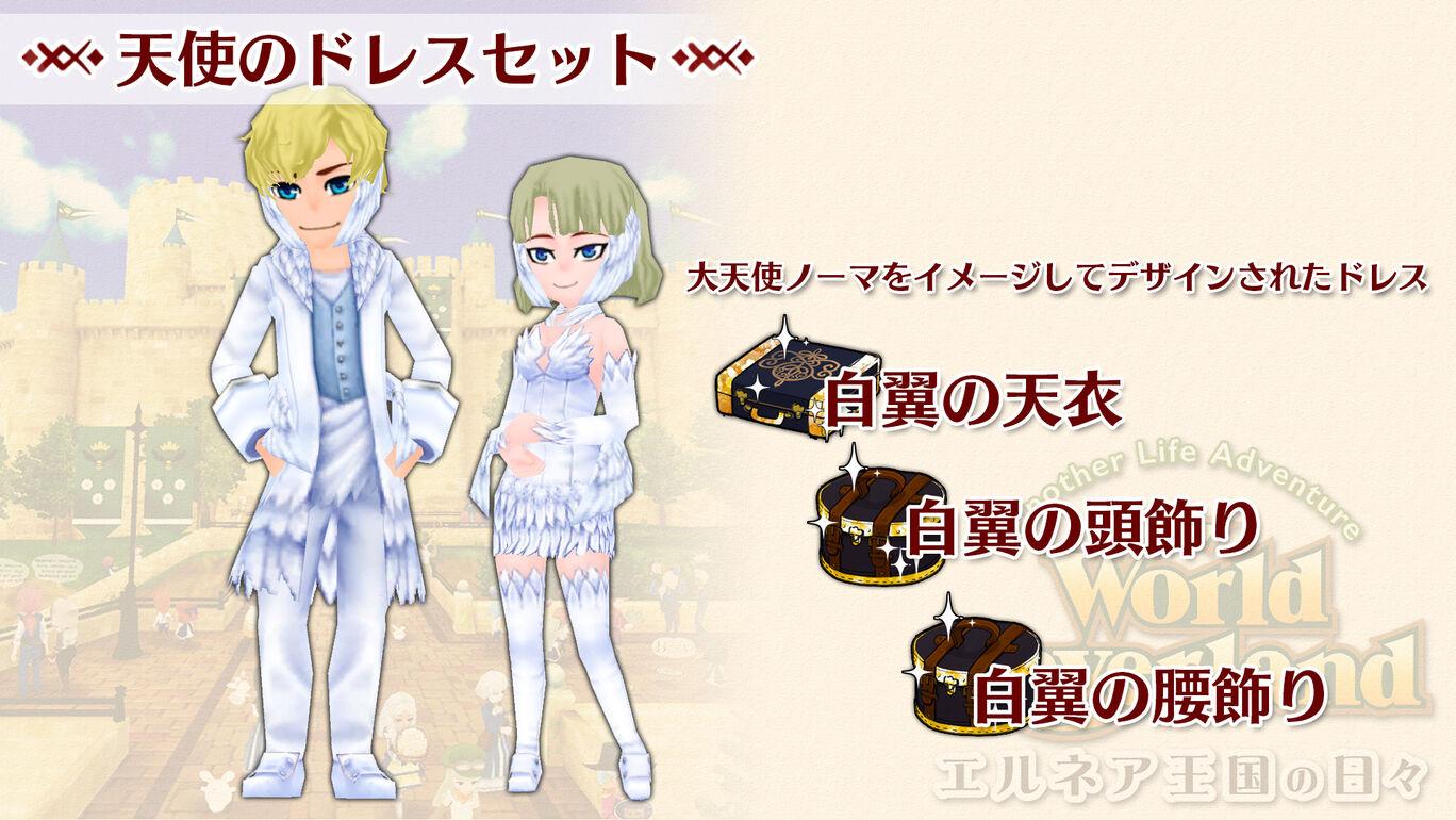 天使のドレスセット
