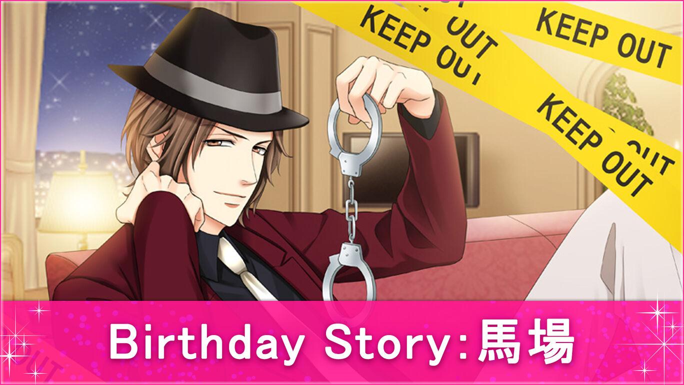Birthday Story:馬場