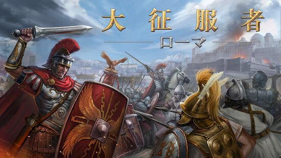 大征服者:ローマ