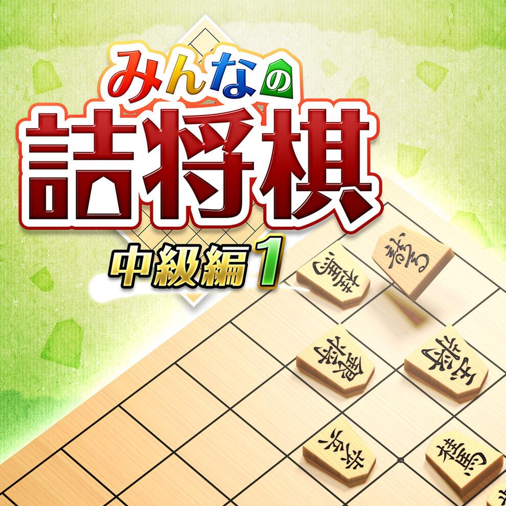 みんなの詰将棋 中級編1