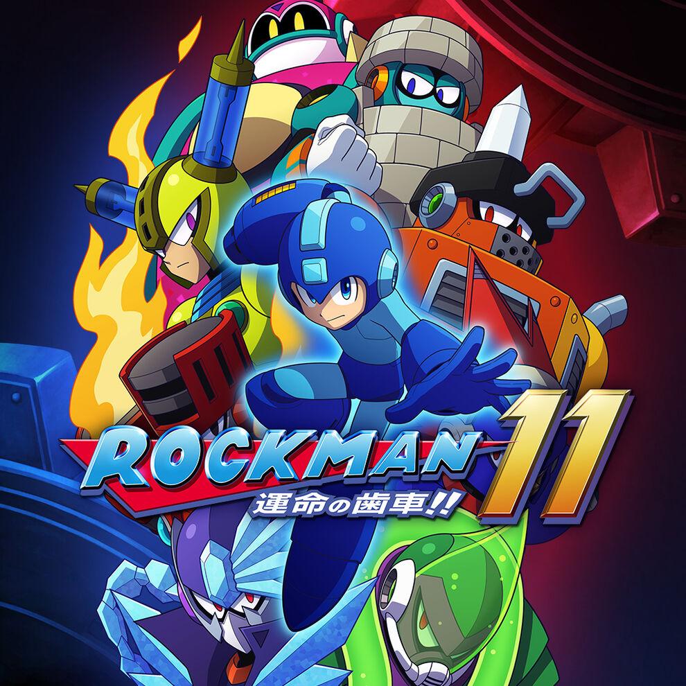 ロックマン11 運命の歯車!!