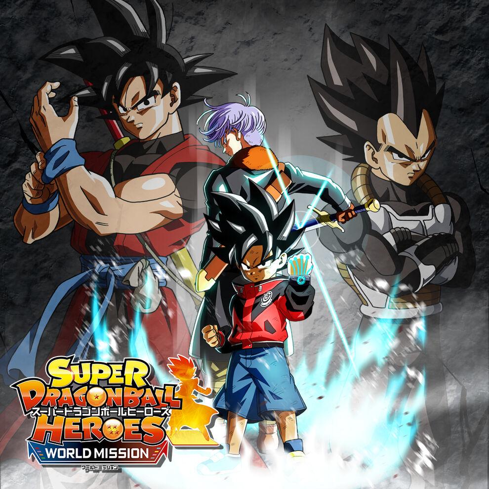 スーパードラゴンボールヒーローズ ワールドミッション