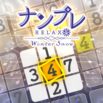 ナンプレ Relax 4 Winter Snow