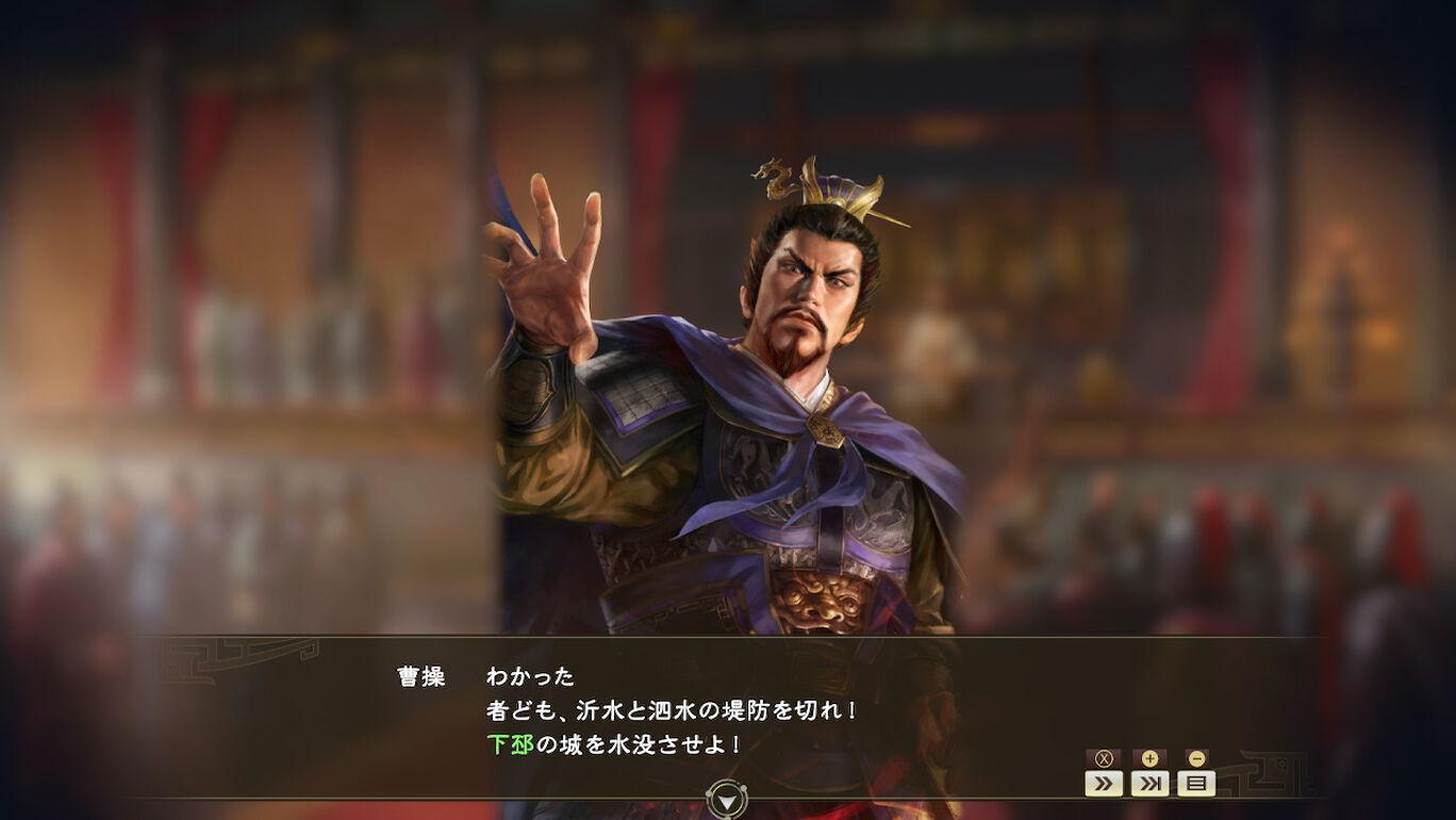 シナリオ「呂布討伐戦」&イベントセット