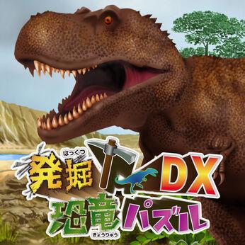 発掘!恐竜パズルDX