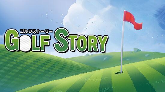 ゴルフストーリー
