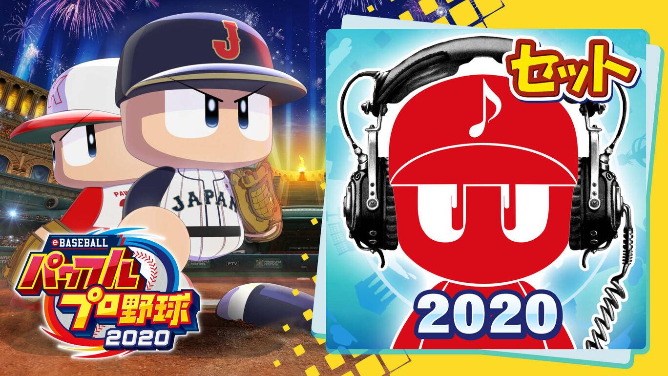 BGM:パワプロ2012+決定版セット
